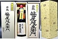 新潟, 白龍(はくりゅう) 特撰大吟醸 笹屋茂左衛門 (720ml 桐箱入・包装有り)
