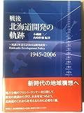 戦後北海道開発の軌跡―対談と年表でふりかえる開発政策1945ー2006