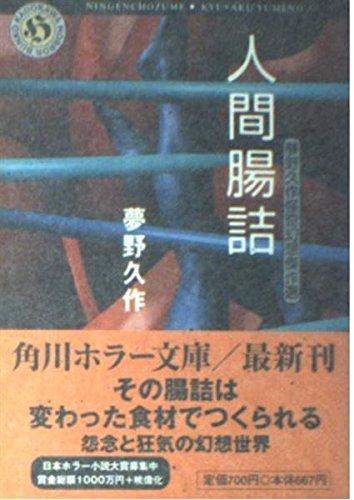 人間腸詰―夢野久作怪奇幻想傑作選 (角川ホラー文庫)の詳細を見る