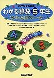 わかる算数5年生ひらめきワーク (NHK学校放送)