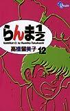 らんま1/2〔新装版〕(12) (少年サンデーコミックス)