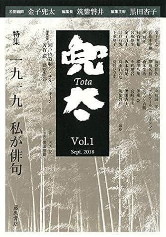 雑誌『兜太 Tota』 vol.1 〔特集・存在者 金子兜太〕