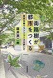 街路樹が都市をつくる: 東京五輪マラソンコースを歩いて