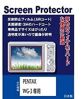 AR液晶保護フィルム PENTAX WG-3(GPS)専用(反射防止フィルム・ARコート)【クリーニングクロス付】
