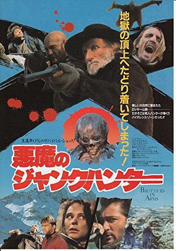 yti472 洋画映画チラシ「悪魔のジャンクハンター ]恐怖ホラー映画