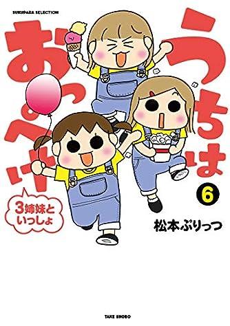 うちはおっぺけ 3姉妹といっしょ (6) (SUKUPARA SELECTION)