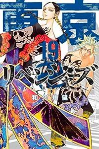 東京卍リベンジャーズ 19巻 表紙画像