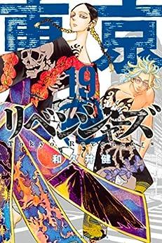[和久井健]の東京卍リベンジャーズ(19) (週刊少年マガジンコミックス)