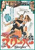 Sleeper - Woody Allen - japanisch – Film Poster Plakat