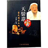 The Tianjiao left: Mongolian Yuan cultural relics [hardcover](Chinese Edition)