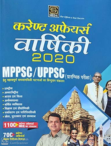 CURRENT AFFAIRS YEARLY 2020 IN HINDI MPPSC/UPPSC PRE EXAM 700+MCQ
