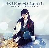 声優・芝崎典子のメジャーデビューミニアルバム「Follow my heart」1月20日リリース