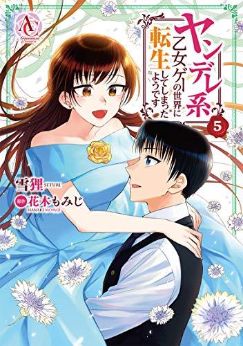 ヤンデレ系乙女ゲーの世界に転生してしまったようです 5 (アリアンローズコミックス)