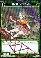ウィクロス 壱ノ遊 アヤトリ(パラレル) チェインドセレクター(WX-10)/シングルカード