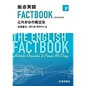 総合英語 FACTBOOK これからの英文法
