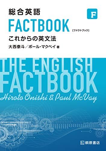 『総合英語 FACTBOOK これからの英文法』のトップ画像