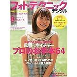 フォトテクニックデジタル 2009年 08月号 [雑誌]