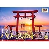 日本のパワースポット 2021年 写真工房 カレンダー 壁掛け SA-3