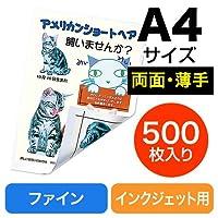 サンワダイレクト 両面印刷ファイン用紙 A4 500シート インクジェット用紙 300-JP007