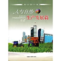 knowledge Shinkansen: Man and Nature (production and development papers)
