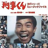 刑事くん[第1シリーズ]ミュージックファイル