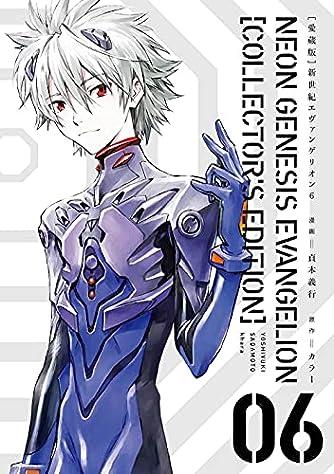 【愛蔵版】新世紀エヴァンゲリオン (6) ([バラエティ])