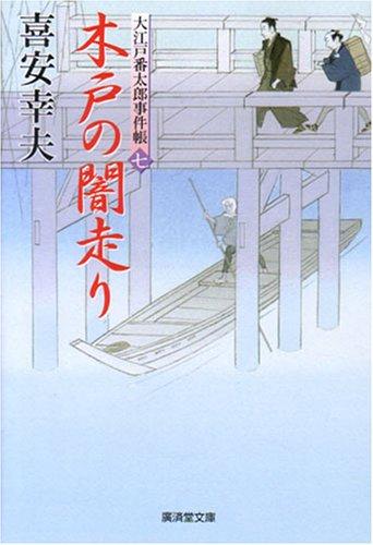 木戸の闇走り―大江戸番太郎事件帳〈7〉 (廣済堂文庫)