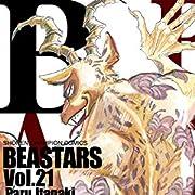 BEASTARS 21 (21) (少年チャンピオン・コミックス)