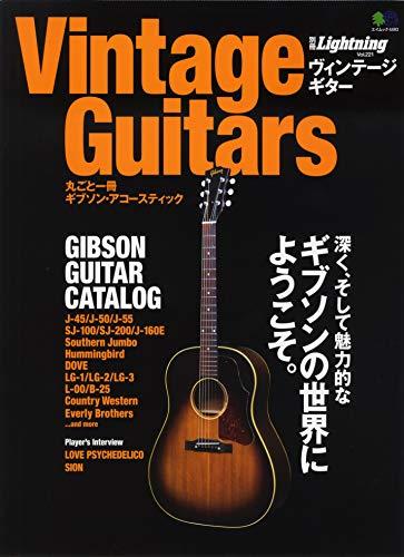 Vintage Guitars 丸ごと一冊ギブソン・アコースティック