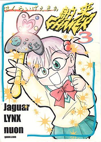 hakurai gamer san (Japanese Edition)