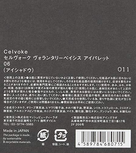Celvoke(セルヴォーク)ヴォランタリーベイシスアイパレットアイシャドウ06サンセットグレー系10g