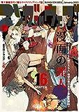 マンガ on ウェブ第16号 [雑誌] (佐藤漫画製作所)