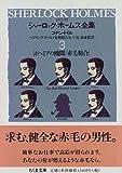 詳注版シャーロック・ホームズ全集 (3) (ちくま文庫)