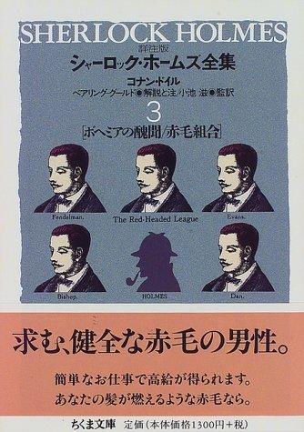 詳注版シャーロック・ホームズ全集 (3) (ちくま文庫)の詳細を見る