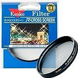 Kenko レンズフィルター R-クロススクリーン 55mm クロス効果用 355206