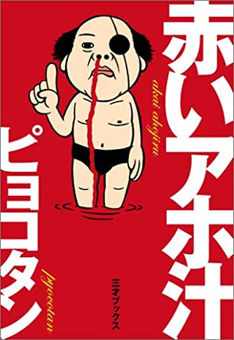 赤いアホ汁 (SANSAI COMICS)