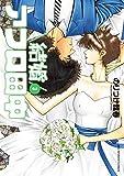結婚アフロ田中 (3) (ビッグコミックス)