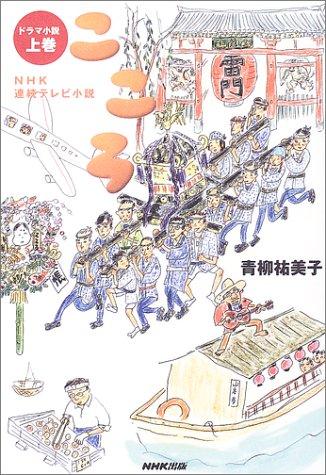 こころ(上巻)―NHK連続テレビ小説の詳細を見る