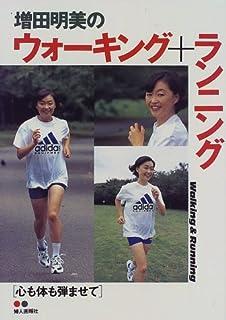 増田明美のウォーキング+ランニング—心も体も弾ませて