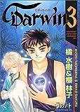 C・Darwin 3 (ビブロスコミックス)