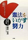 神姫バス事件版 憲法をいかす努力―お母さんバス・ガイド奮闘記