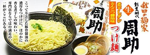 秋田 の 麺屋 周助 つけ麺(生麺 6袋/12食)
