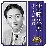 伊藤久男/イヨマンテの夜