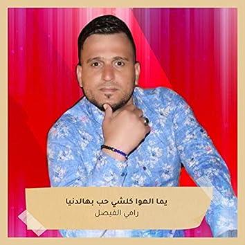 Yma Alhwa Klshy Hab Bhaldnya