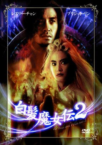 レスリー・チャン 白髪魔女伝2 [DVD]