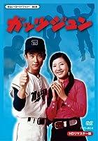 甦るヒーローライブラリー 第6集 ガッツジュン HDリマスター DVD-BOX