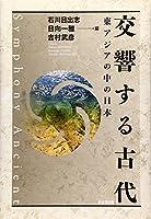 交響する古代―東アジアの中の日本