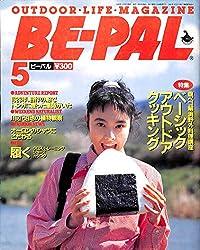 BE-PAL (ビーパル) 1989年 5月号