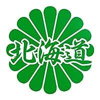 菊花紋章 北海道 カッティングステッカー 幅17cm x 高さ17cm グリーン