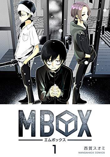 [西賀スオミ] Mbox 第01巻